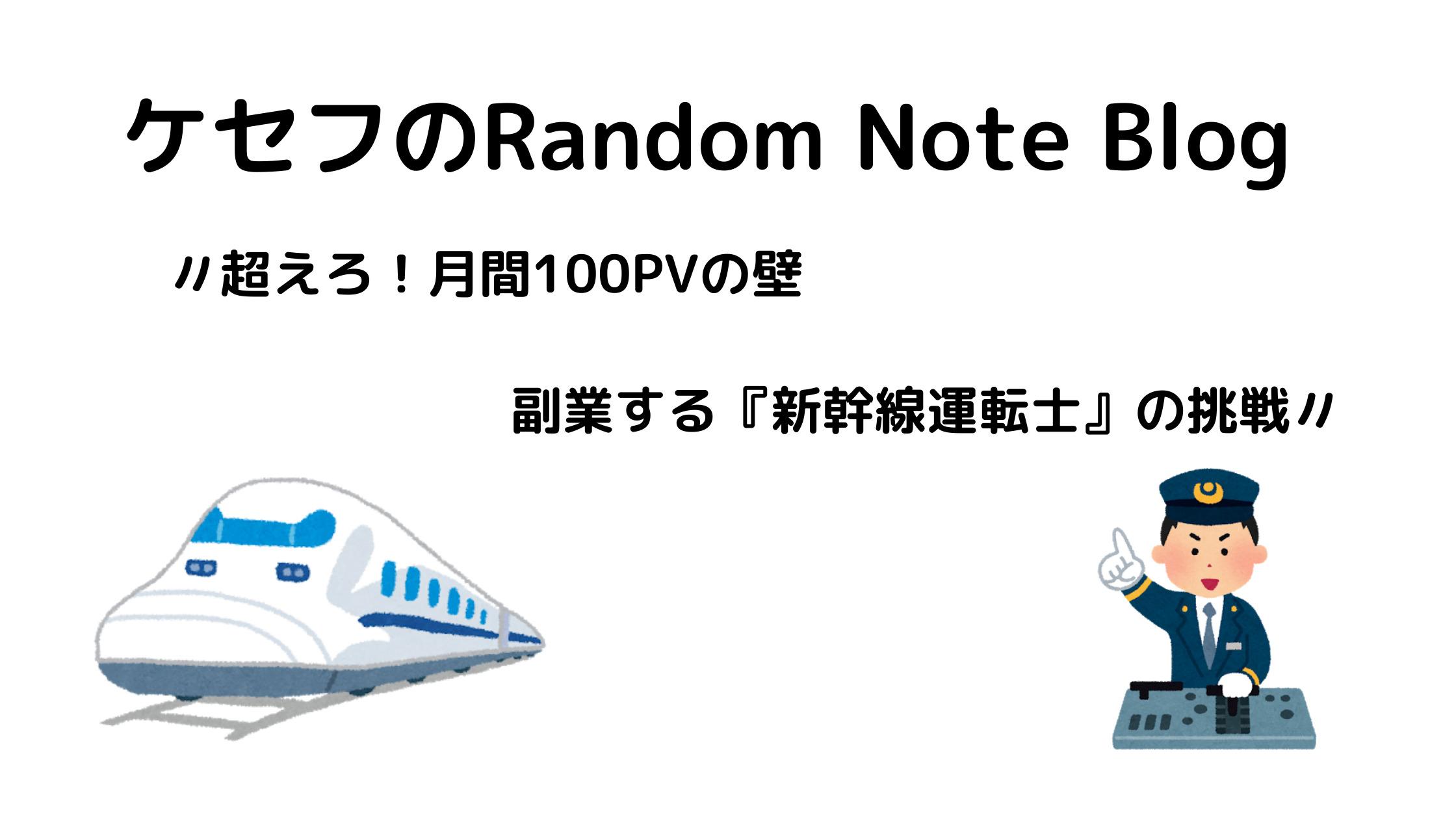 ケセフのRandom note Blog