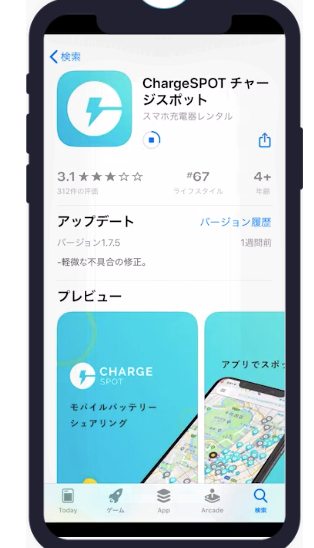 チャージスポットアプリ