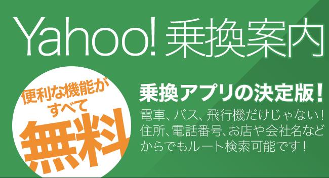Yahoo!乗換アプリ