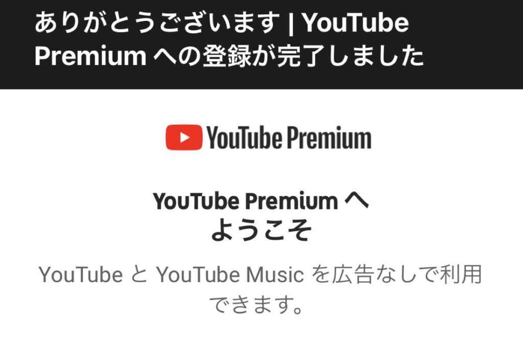 YouTubeプレミアム加入画面