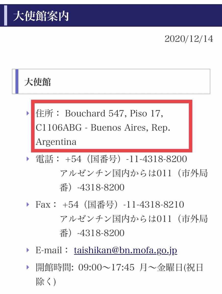 在アルゼンチン大使館の住所