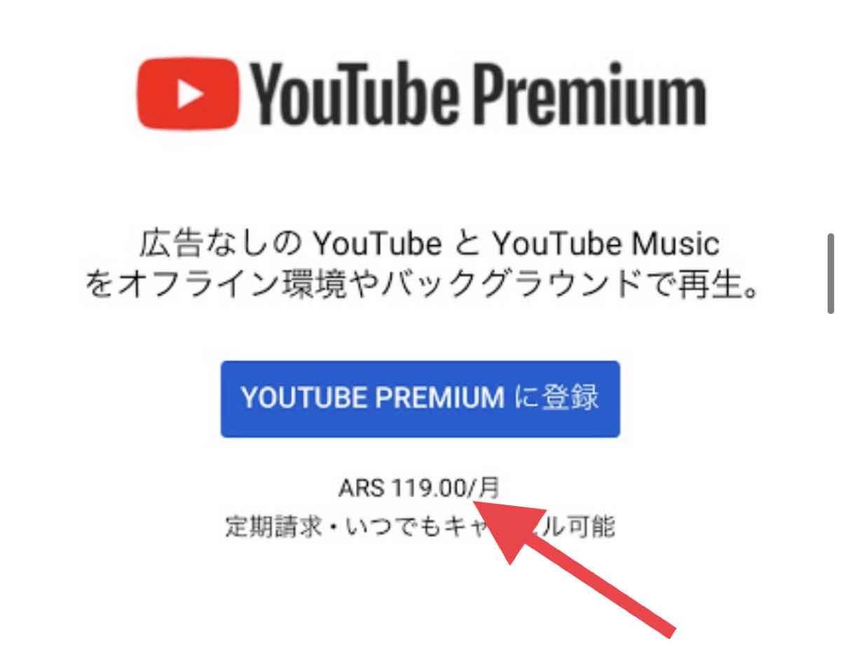YouTubeプレミアム加入