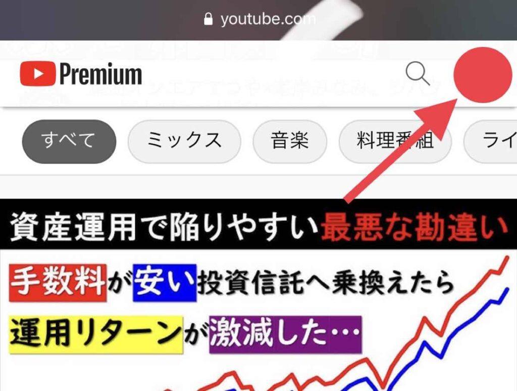 YouTubeオススメ動画