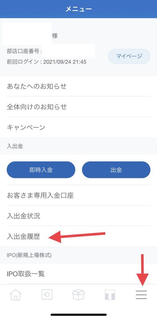 ネオモバ株のメニュー