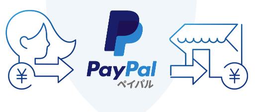 ペイパルの支払い