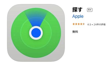探すアプリ